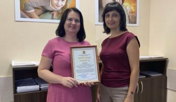 В Пензе почетной грамотой наградили депутата Законодательного собрания