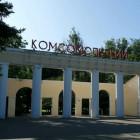 Реконструкция парка «Комсомольский»: не повторить ошибки Ульяновского парка