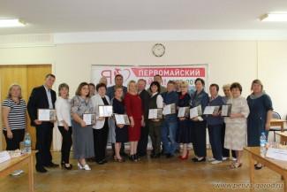 В Пензе наградили дипломами победителей конкурса социально значимых проектов