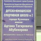 В Кузнецке спортивной школе № 2 присвоили имя Адгама Абубекерова