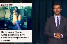 Иван Ургант высмеял случай, произошедший в Пензе