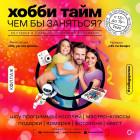 ТЦ Коллаж приглашает пензенцев на фестиваль Хобби тайм