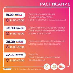 Открытие нового культурного пространства Space и Space Kids в ТРК «Коллаж»