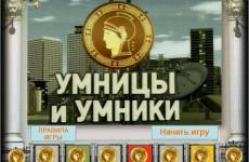 Пензенские школьницы будут сниматься в игре «Умники и умницы»