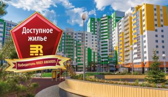 Проект Города Спутника победил в премии RREF AWARDS