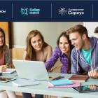 «Ростелеком» и Банк России открыли в «Сириусе» образовательную программу по кибербезопасности финансового сектора