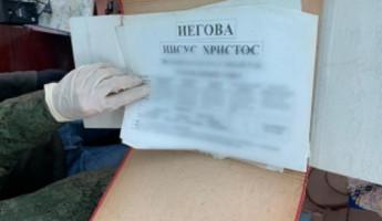 В Пензенской области действовала запрещенная религиозная организация