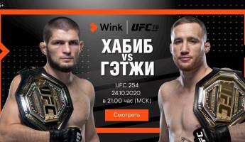 Самый ожидаемый бой с Хабибом Нурмагомедовым правильно смотреть на канале UFCТВ в Wink