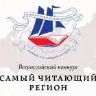 Пензенская область стала финалистом VI Всероссийского конкурса «Самый читающий регион»