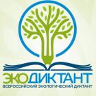 В Пензенской области пройдет Всероссийский экодиктант