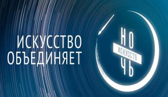 Пензенцы стали участниками акции «Ночь искусств»