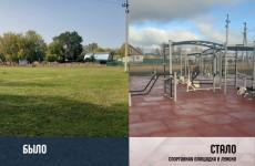 В Лунино открылась спортивная площадка
