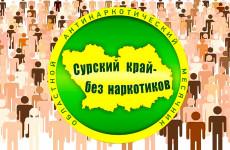 В Пензенской области стартует акция «Сурский край – без наркотиков!»