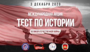 К тесту по истории Великой Отечественной войны присоединится Пензенская область