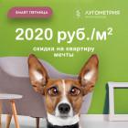 Smart пятница: скидка 2020 рублей на каждый квадратный метр при покупке квартиры