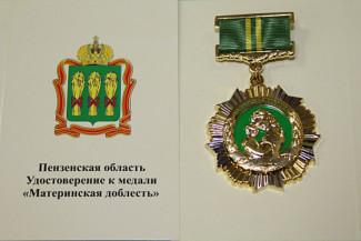Медали «Материнская доблесть» получат 94 жительницы Пензенской области