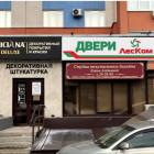 Пензенская компания «ЛесКом» выбрала интернет от «Ростелекома»