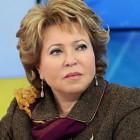 Валентина Матвиенко выразила соболезнования родным и близким Василия Бочкарева