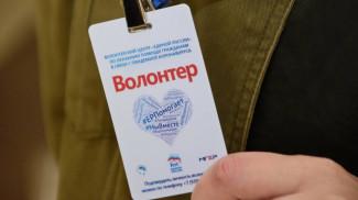 «Единая Россия» проведет масштабный онлайн-форум волонтеров