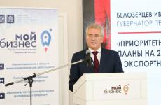 В Пензе состоялся форум «Экспорт 2021: возможности, поддержка, результат»