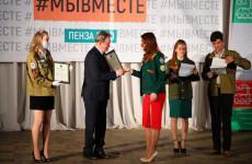 В Пензе подвели итоги деятельности студенческих отрядов в 2020 году