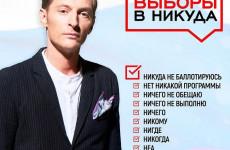 Кампания в Госдуму-2021. Пензяк Павел Воля опубликовал предвыборную программу