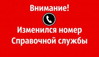Пензенцам сообщили об изменении номера социальной справочной службы