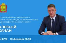 Глава пензенского минтруда в прямом эфире ответит на вопросы о соцподдержке