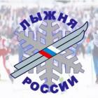 В Пензе стартует массовая гонка «Лыжня России»