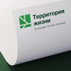 Новый современный образ бренда ГК «Территория жизни»