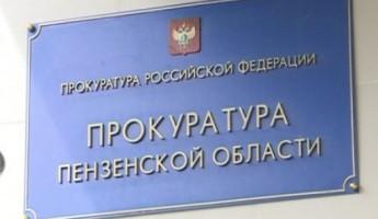Прокуратура добивается изъятия у пензенского депутата имущества на 57 млн рублей