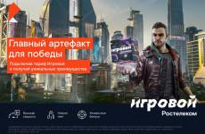 К пятилетию тарифа «Игровой» от «Ростелекома» абонентская плата для новых клиентов снижена в два раза