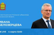 Пензенский губернатор начал оглашение ежегодного инвестпослания