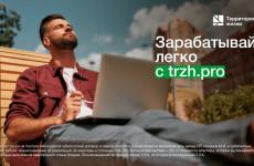 Акция «Зарабатывай легко с trzh.pro» от группы компаний «Территория жизни»!