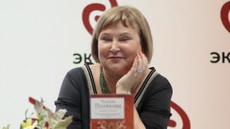 Ушла из жизни российская писательница Татьяна Полякова