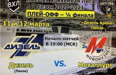 Пензенцев приглашают поддержать «Дизель» в матчах против «Металлурга»