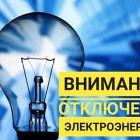 В Пензенской области жителей трех поселков оставят без света