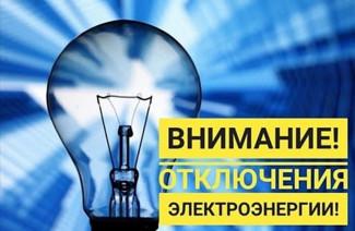 Жители Кузнецка Пензенской области остались без электричества