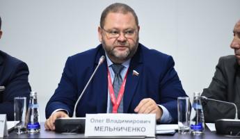 Сенатор Совета Федерации Олег Мельниченко. Финал