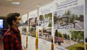Для пензенцев представили план по благоустройству города