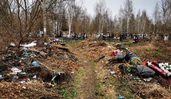 Чемодановское позорище: Последний путь пензенцев – через помойку