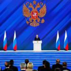 Обращение Путина к Федеральному собранию. Главное