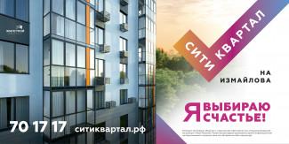 Квартиры в СИТИ-КВАРТАЛЕ на Измайлова по льготной ипотеке от 0,7% годовых!