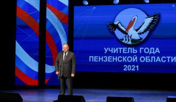 В Пензе лучшему учителю года подарили машину и 100 тысяч рублей