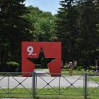 Опубликован план мероприятий на майские праздники в Пензе