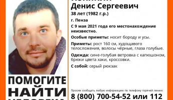 В Пензе начался розыск 38-летнего мужчины
