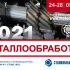 Пензенская компания примет участие  в крупнейшей выставке в области станкостроения