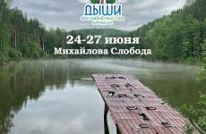 Трехдневный open-air без капли алкоголя. Фестиваль родом из Крыма «ДЫШИ» пройдет в Пензенской области