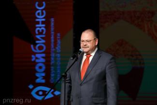 Врио губернатора открыл форум «Мой бизнес. Пенза-2021»