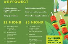 О старте фестиваля #лугофест - Жилая природа